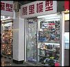 Where Are All The Rc Shop In Hong Kong-hktripjanuary2008-20.jpg