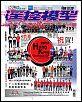 Hong Kong Model Car Association-2014_6_4_395_cover.jpg